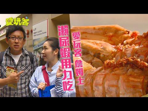 【香港】靚仔靚女最愛的小吃!瀨尿蝦用力才吃得多!?【愛玩客詹姆士】20121030 #55