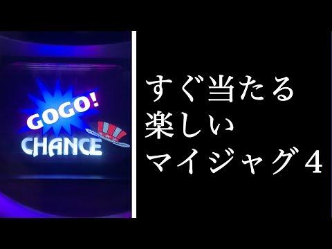 【衝撃】1000円で楽しいマイジャグ4【2019.10.3】