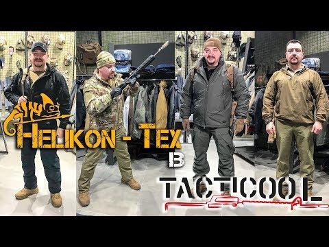 HelikonTex в сети магазинов Tacticool - подбираем тактическую экипировку под каждую задачу!