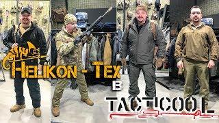 HelikonTex в сети магазинов Tacticool - подбираем тактическую экипировку под каждую задачу