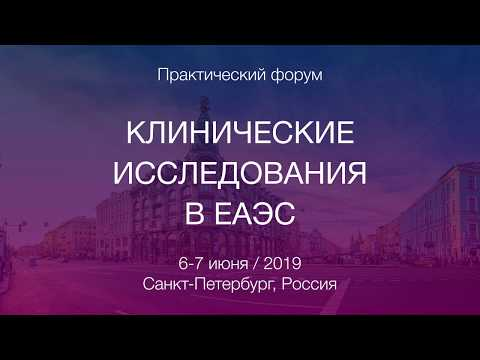 """Итоги конференции """"Клинические исследования в ЕАЭС""""   CTPF-2019"""