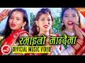 New Nepali Teej Song 2073 2016 | Ramailo Mandaima - Manisha Bhattarai video