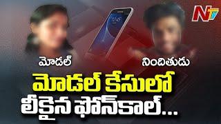 మోడల్ కేసులో లీకైన ఫోన్ కాల్: Phone Call Leaked In Hyderabad Model Case | NTV