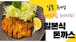 일본식 돈까스,일본 유명 돈까스집 레시피 공개