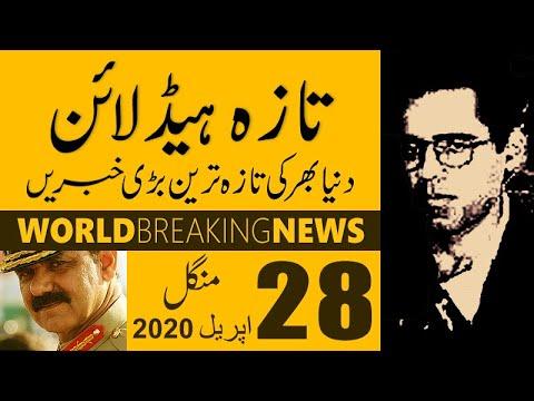 28 April 2020 Today headline news, Breaking News today, Saudi Arabia,Aamir Khan, PM Modi | @iArabia