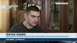 Смотреть После плена. Александр Морозов рассказал о жизни после заточения онлайн