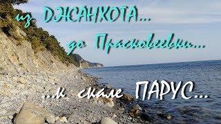видео Достопримечательности и развлечения в Джанхоте и Прасковеевке
