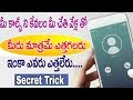 Secret App About Lifting Calls on Your Mobile Phone!   Latest Mobile Technology   Net India
