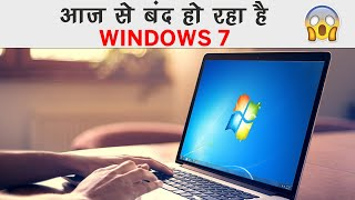 End Of Windows 7 | Everything You Need to Know 😱😱 | Tech Tak