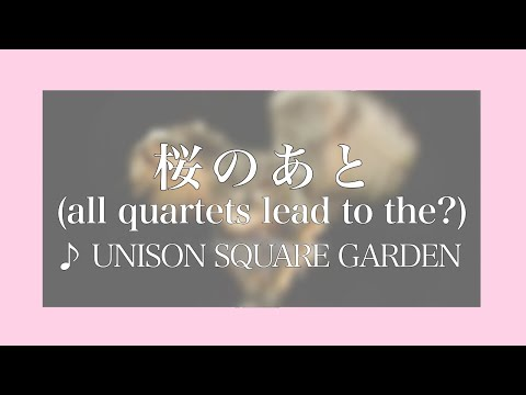 桜のあと◇UNISON SQUARE GARDEN◇カラオケ
