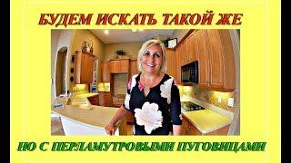 (1207) Америка. ДОМ С ПЕРЛАМУТРОВЫМИ ПУГОВИЦАМИ Natalya Falcone