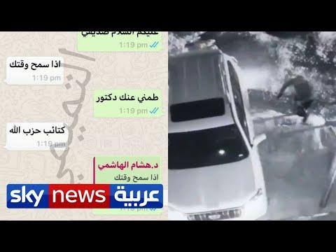 غيث التميمي يكشف حقيقة رسالة -الواتساب- الأخيرة لهشام الهاشمي قبل اغتياله   منصات  - نشر قبل 2 ساعة