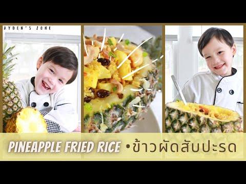 ข้าวผัดสับปะรด   Pineapple Fried Rice