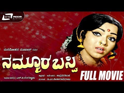 Nammoora Basvi – ನಮ್ಮೂರ ಬಸ್ವಿ | Kannada Full Movie | FEAT. Kumari Damayanthi, Vaijayanthi