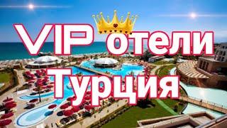 VIP отели Турции Лучшие ТОП 5