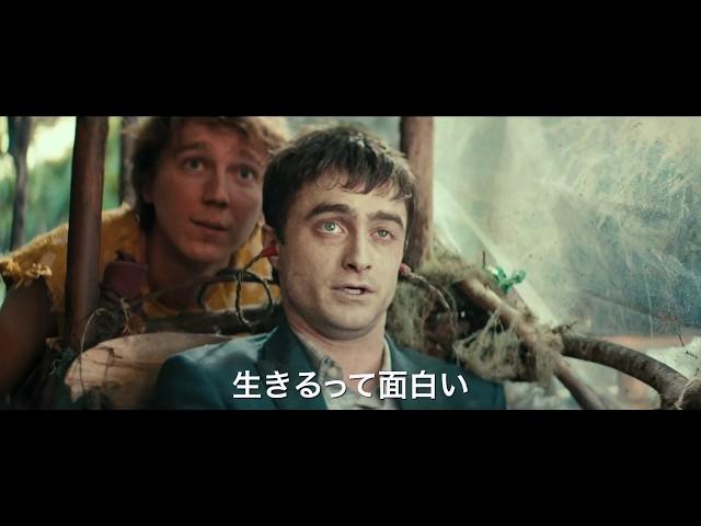 ダニエル・ラドクリフが死体役!『スイス・アーミー・マン』予告編
