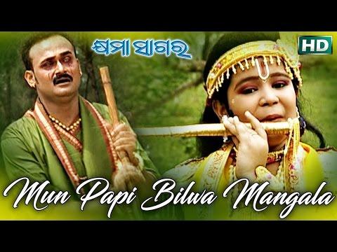 MUN PAPI BILWA MANGALA | Album-Khyama Sagara |Kumar Bapi | Sarthak Music | Sidharth TV