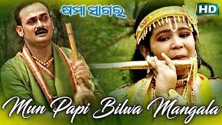 MUN PAPI BILWA MANGALA | Album-Khyama Sagara |Kumar Bapi | Sarthak Music
