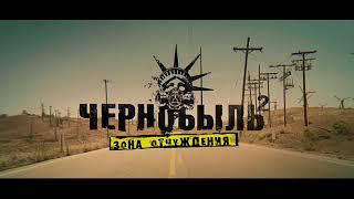 Музыка к сериалу Чернобыль 2 зона отчуждения