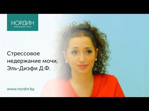 Гинеколог в Минске. Как лечить недержание мочи у женщин