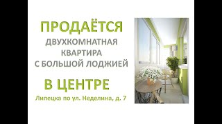 2-комн. квартира г. Липецк ул. Неделина, 7