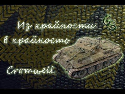 Из крайности в крайность Cromwell