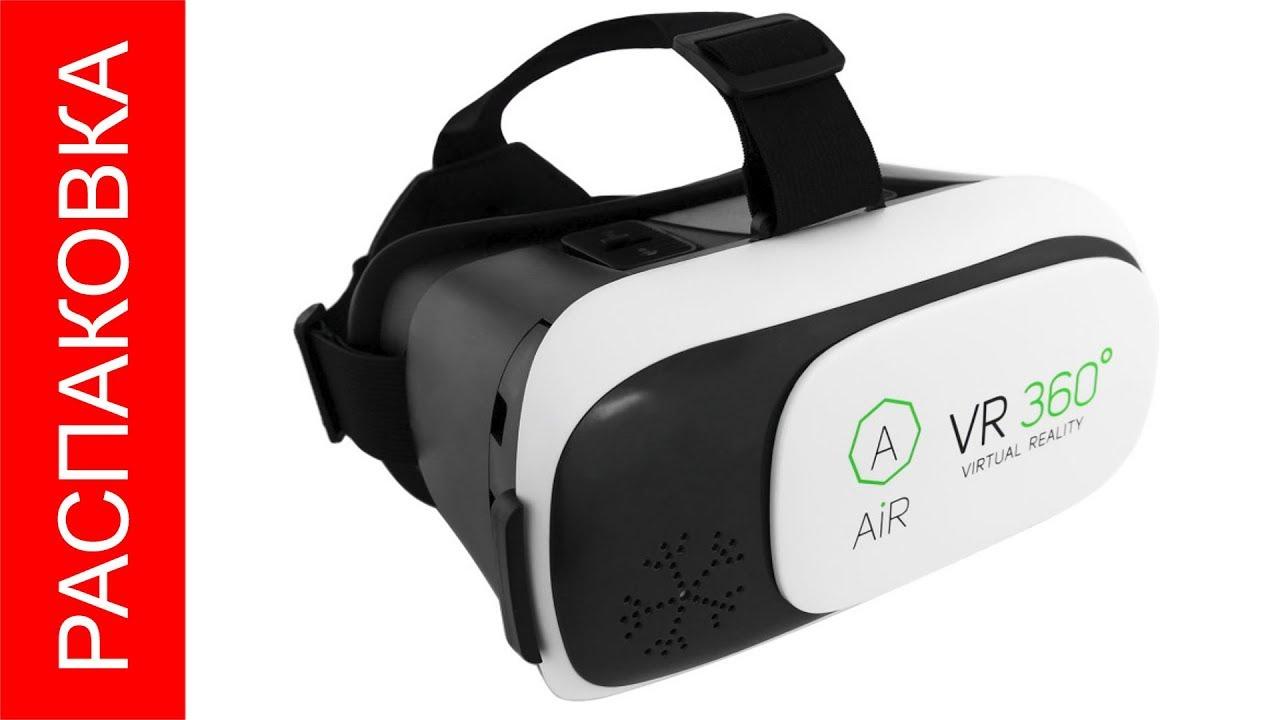 Очки виртуальной реальности обзор 360 беспилотники своими руками