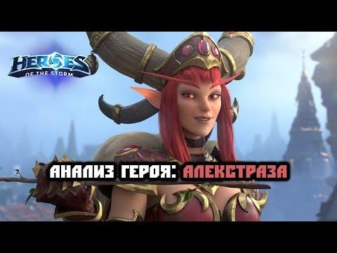 видео: Анализ героя: Алекстраза (heroes of the storm)