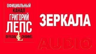 Григорий Лепс feat  Ани Лорак - Зеркала  Гангстер №1 (Альбом 2014)