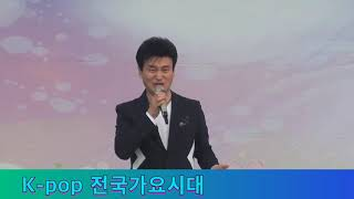 인기 가요 /가수 전승호 / 사랑하는 당신에게 / K - POP 전국 가요시대 / 서대전야외음악당 /대한예술인협회 대전시지회