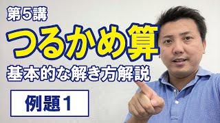 中学受験算数の学習サイト「算数道場」 http://sansu-dojo.jimdo.com/ ...