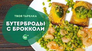 Готовим Полезный Ужин. Бутерброды с брокколи и Салат с креветками. Рецепты Правильного Питания.