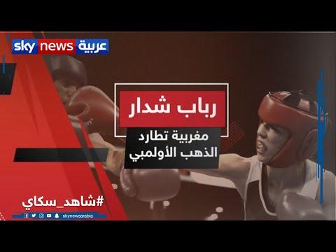 رباب شدار.. ملاكمة مغربية تطارد الذهب الأولمبي  - نشر قبل 11 ساعة