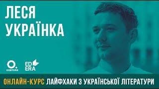 Леся Українка. ЗНО з української літератури