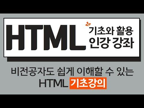 HD HTML 기초에서 활용까지 제대로 배우기 인강 강좌