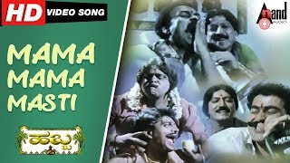 Habba | Mama Mama Masti | Kannada Video Song 2017 | Vishnuvardhan | Ambareesh | Kannada Songs