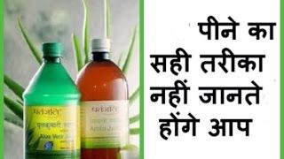 How to drink Alovera juice  How to drink Amla Juice Patanjali Alovera Juice Patanjali Amla Juice