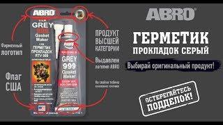 Как отличить оригинальный герметик ABRO от подделки?