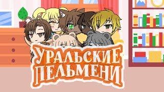 Кот и мыши - Уральские пельмени (Gacha Life)