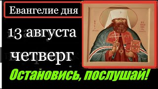 13 августа Четверг ЕВАНГЕЛИЕ дня с толкованием АПОСТОЛ дня с толкованием Церковный календарь Молитва