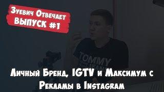 #1 Зуевич Отвечает - Про личный бренд, IGTV, результат в рекламе