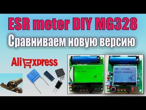 ESR метр DIY MG328 ♦ Сравниваем новую и старую версию