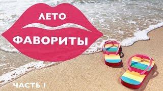 Фавориты ЛЕТА 2014 Часть 1 декоративная косметика Thumbnail