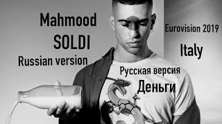 Mahmood Soldi Russian Version Eurovision 2019 Italy Cover