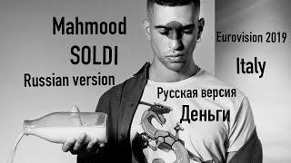 Скачать Mahmood Soldi Russian Version Eurovision 2019 Italy Cover