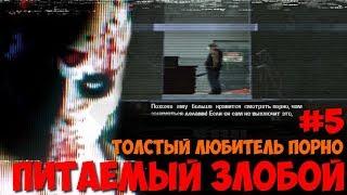 Manhunt #5 - Питаемый Злобой. Прохождение на русском! Толстый любитель порно.