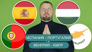 Испания Португалия Венгрия Кипр Прогноз Товарищеские матчи
