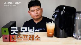 [커피한잔] 네스프레소 버츄오 (음료수먹방) Mukba…
