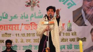 Imran Pratapgarhi Recited NAZM on Missing JNU Student Najeeb  at Bilari Mushaira