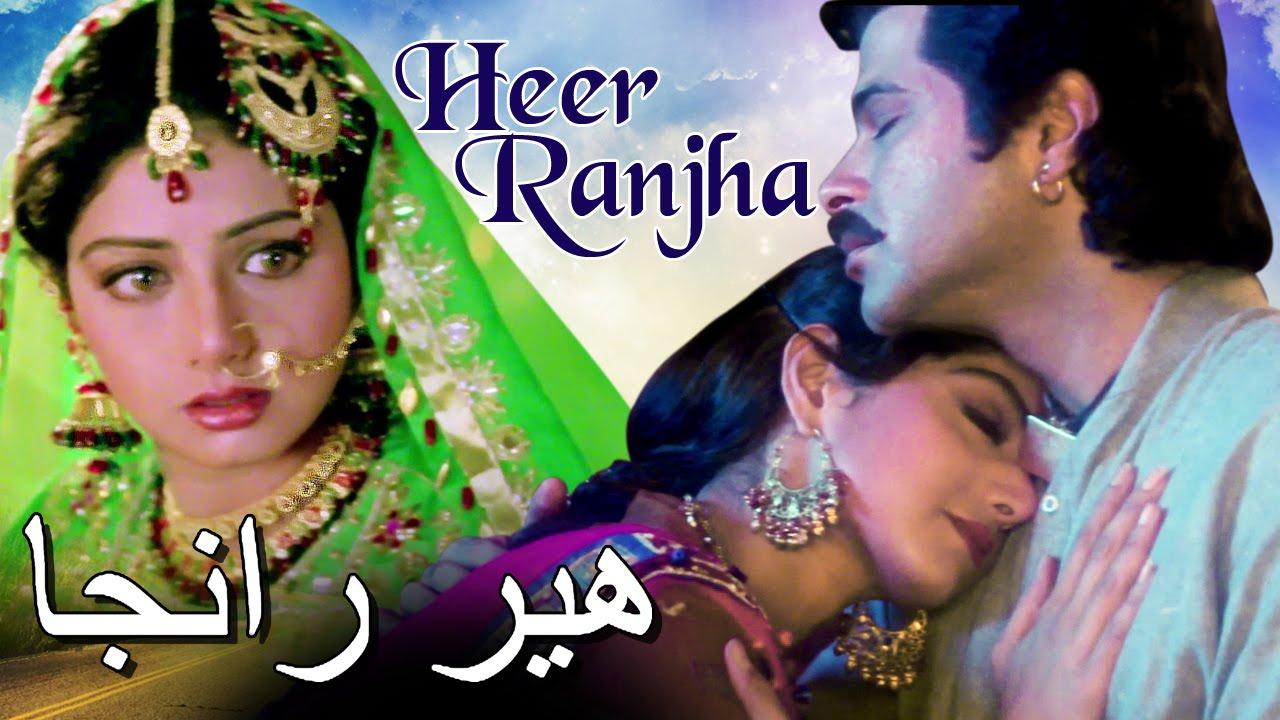هير رانجا | الفيلم الكامل مع ترجمات العربية | Heer Ranjha Full Movie With Arabic Subtitles